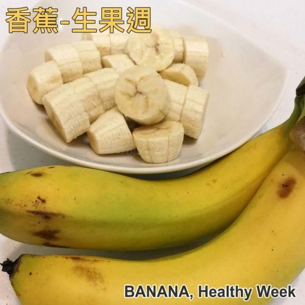 香蕉 - 生果週