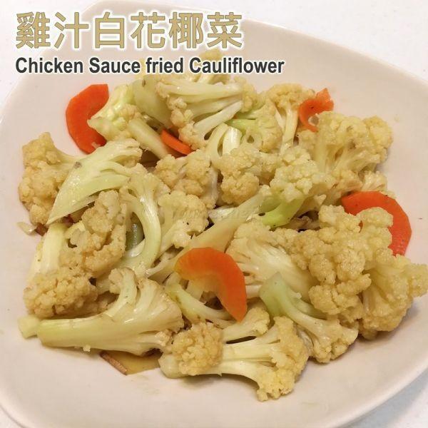 雞汁白花椰菜