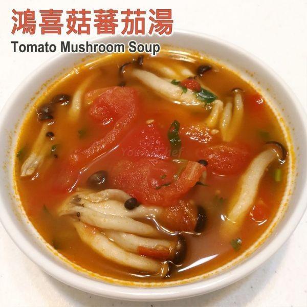 鴻喜菇蕃茄湯