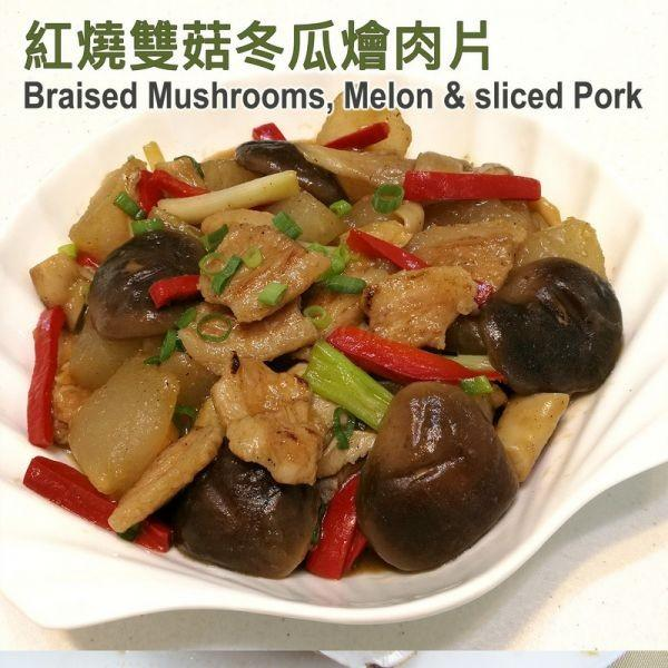 紅燒雙菇冬瓜燴肉片