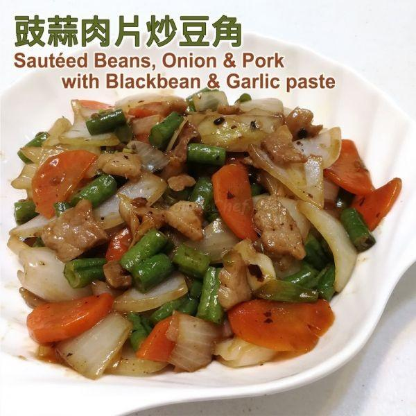 豉蒜肉片炒豆角
