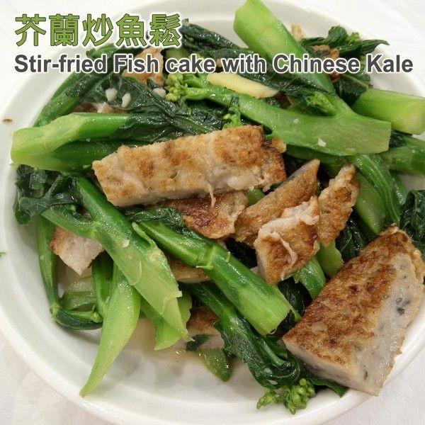 芥蘭炒魚鬆