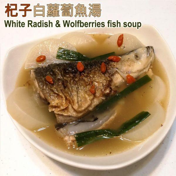 枸杞白蘿蔔魚湯