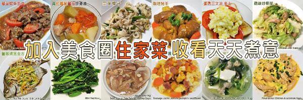 加入美食圈住家菜 訂閱天天煮意