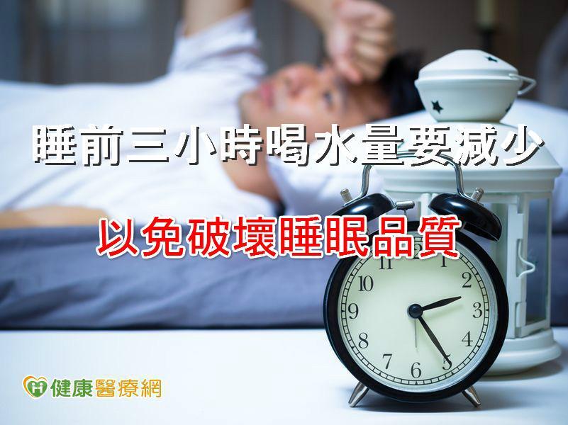 睡前三小時喝水量要減少