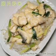 石斑腩片炒米粉